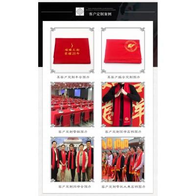 开业庆典 聚会 年会围巾定制logo刺绣印字