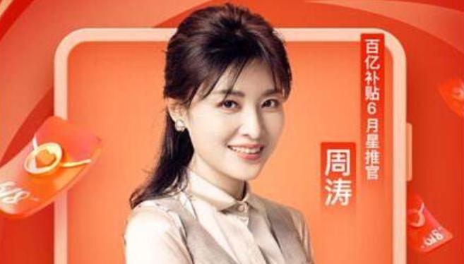 """618拼多多宣布周涛为""""明星推荐官""""陆拼多多官方直播间"""