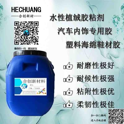 水性植绒胶 胶水厂家 广东胶水厂家