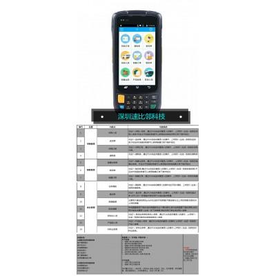 用友T+移动数据采集PDA