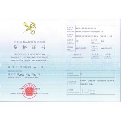 进出口商品检验鉴定机构资格证书
