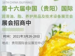 2021年第16届贵阳国际润滑油脂,养护用品及技术设备展览会