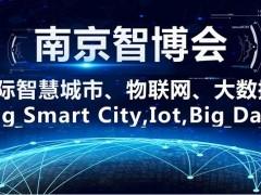2021智博会,第十四届南京智慧城市、物联网、大数据博览会