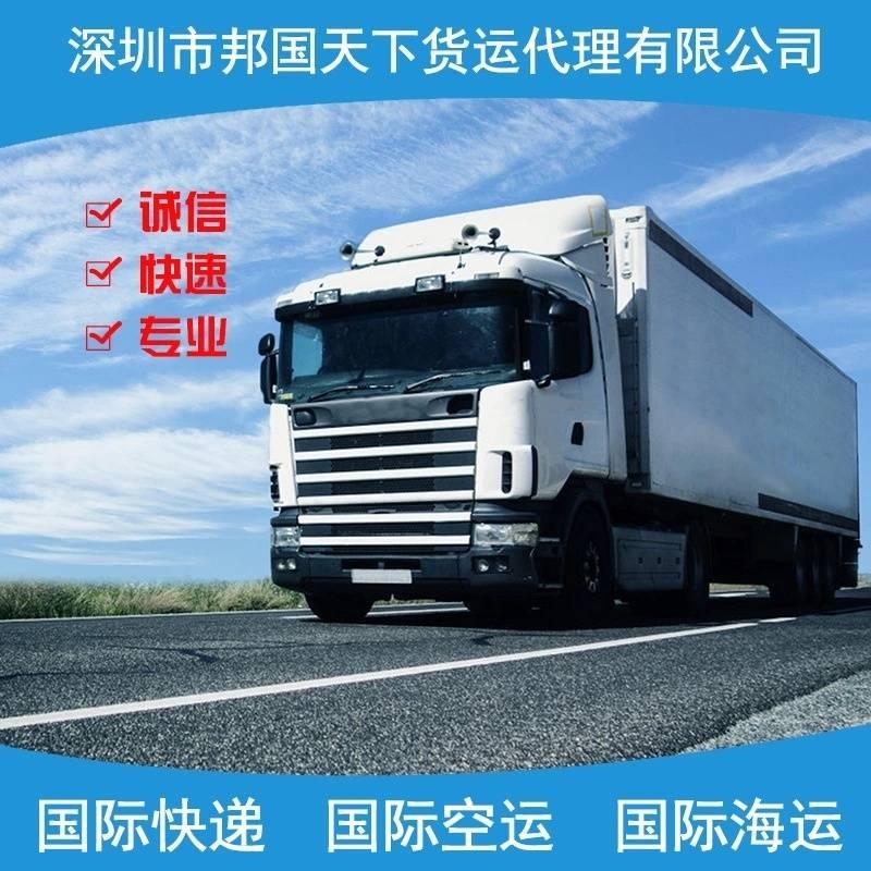 深圳市邦国天下货运代理有限公司