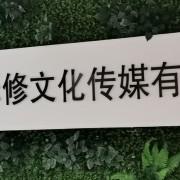 上海乐修文化传媒有限责任公司