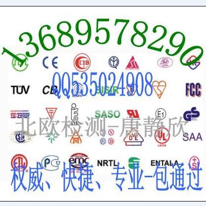 高清摄像机FCC认证网络播放器KC认证协助EMC辐射整改