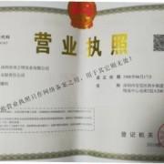 深圳市泽之明实业有限公司