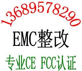 出口监控摄像机CE认证网络高清摄像头KC认证协助整改