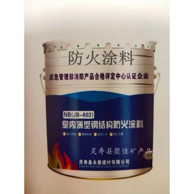 室内薄型钢结构防火涂料 诚招全国代理16630150333