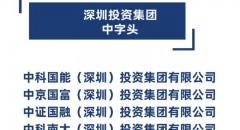 深圳投资集团转让,中字头